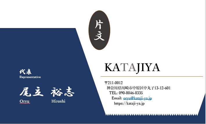 KATAJIA-Card