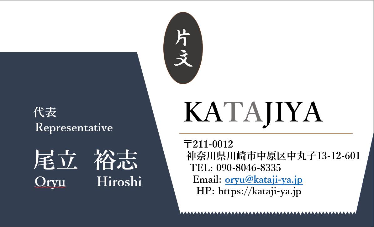 KATAJIYA新名刺横_07Dec19